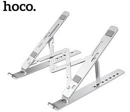 Подставка для ноутбука/MacBook складная Hoco DH07 металл. Держатель универсальный для ноутбука/планшета