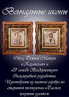 Венчальные иконы ручной работы в серебре с позолотой