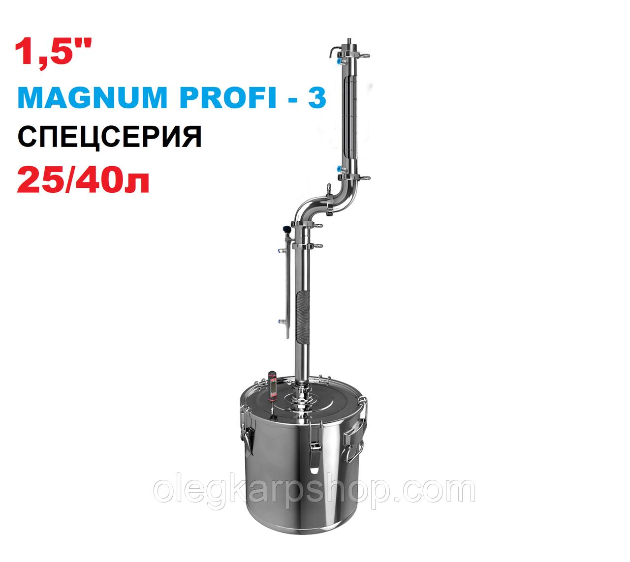 """1.5"""" Магнум Профі-3 Спецсерія (Куб 25/40л)"""