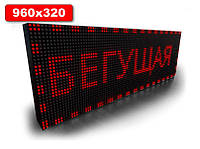 Светодиодное табло Бегущая строка 960х320мм (красный цвет) (Датчик температуры: Без датчика;  Локальная сеть:, фото 1