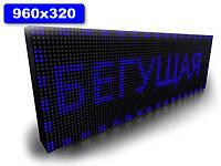 Светодиодное табло Бегущая строка 960х320мм (синий цвет) (Датчик температуры: Без датчика; Локальная сеть: C, фото 1