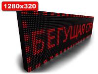Табло Бегущая строка 1280х320мм (красный цвет) (Датчик температуры: Без датчика;  Локальная сеть: C модулем, фото 1