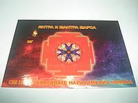 Янтра и Мантра Марса (Юг)