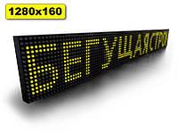 Бегущая светодиодная строка 1280х160мм (желтый цвет) (Датчик температуры: Без датчика;  Локальная сеть: C, фото 1