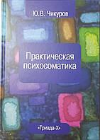 Чикуров Ю. Практическая психосоматика 2019 год