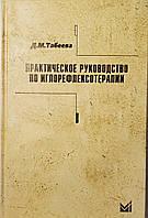 Табеева Д М. Практическое руководство по иглорефлексотерапии учебное пособие 4-е издание