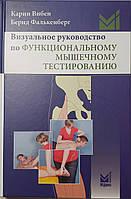 Вибен К. Визуальное руководство по функциональному мышечному тестированию 2-е издание 2019 год