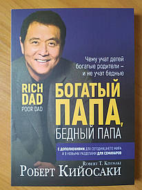 Роберт Кійосакі. Багатий тато, бідний тато. З доповненнями
