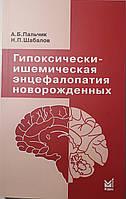 Пальчик А.Б., Шабалов Н.П. Гипоксически-ишемическая энцефалопатия новорожденных 2021 год 6-е издание, фото 1