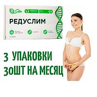 Средство для похудения Редуслим 3шт, Лучший препарат для похудения 30 капсул в Украине