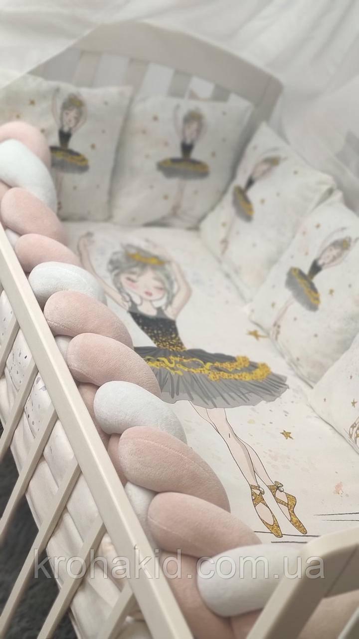 """Набір постільної білизни дитячу кроватку з косичкою """"Балерина""""- Бортики в ліжечко / захист в дитяче ліжечко"""