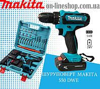 Шуруповерт MAKITA 550 DWE (24V, 5.0 AH) з набором інструментів аккумуляторный шуруповерт макіта