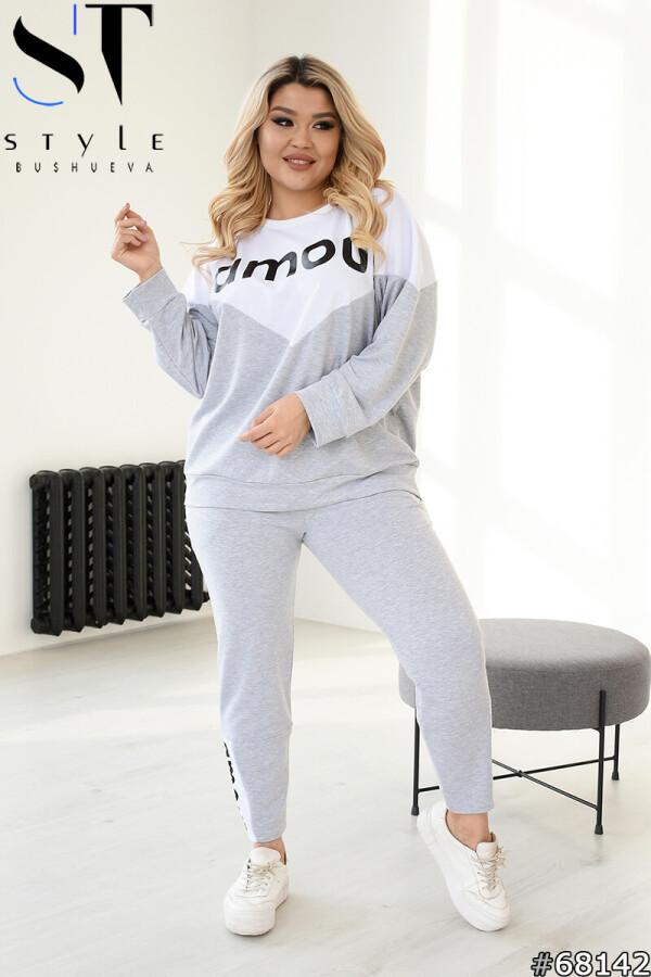 Двухцветный спортивный костюм большого размера с надписью серый-белый, Двунитка, р-р 42-44,46-48,48-50,54-56