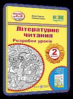 Розробки уроків. Літературне читання. 2 клас. Савчук А. ; Сапун Г. НУШ.