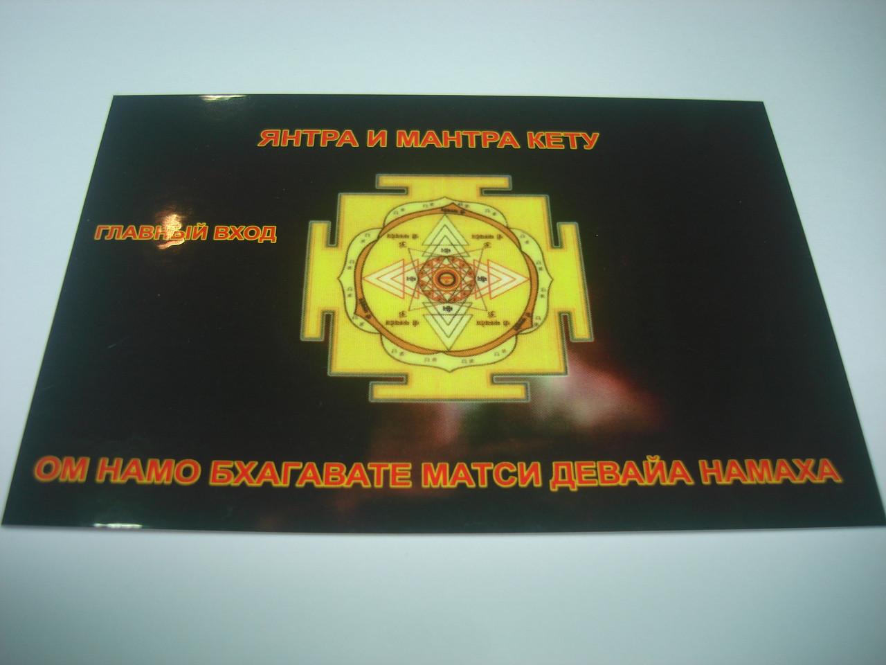 Янтра и Мантра Кету (Главный вход)