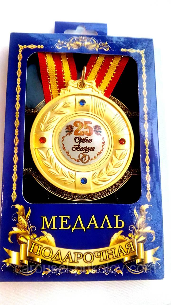 """Медаль юбилейная """"Срібне весілля 25 років"""""""