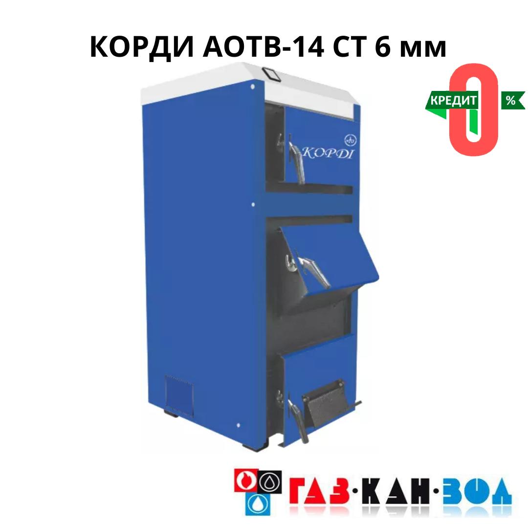 Твердопаливний котел КОРДІ АОТВ-14 СТ 6 мм