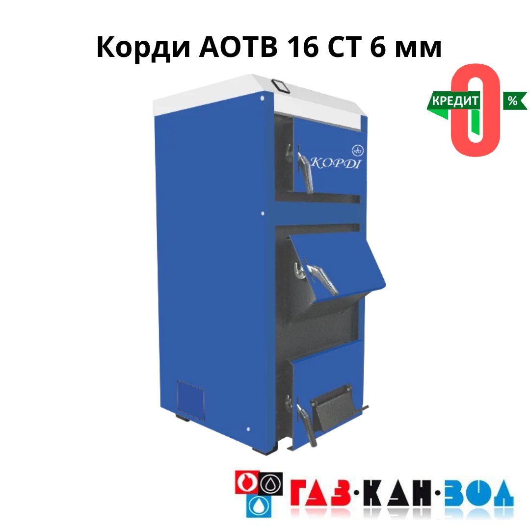 Котел твердопаливний Корді АОТВ 16 СТ 6 мм