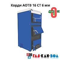 Котел твердопаливний Корді АОТВ 16 СТ 6 мм, фото 1