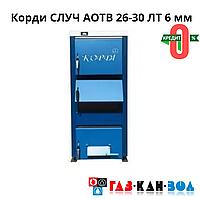 Котел твердопаливний Корді СЛУЧ АОТВ 26-30 ЛТ 6 мм