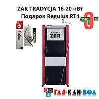 Твердопаливний котел Zar Tradycja 16-20 кВт
