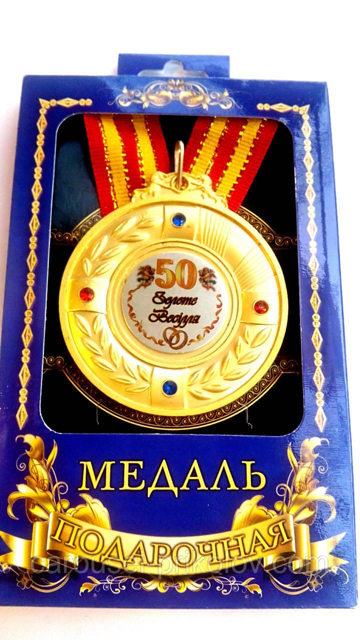 """Медаль ювілейна """"Золоте весілля 50 років"""""""