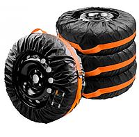 Чехлы для хранения и транспортировки шин и колес R16-R17 4шт.