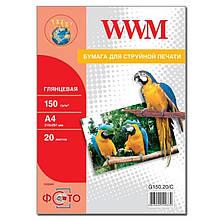 Фотопапір WWM Photo глянсова 150г/м2 А4 20л (G150.20/C)
