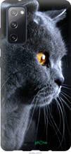 "Чохол на Samsung Galaxy S20 FE G780F Красивий кіт ""3038u-2075-2448"""
