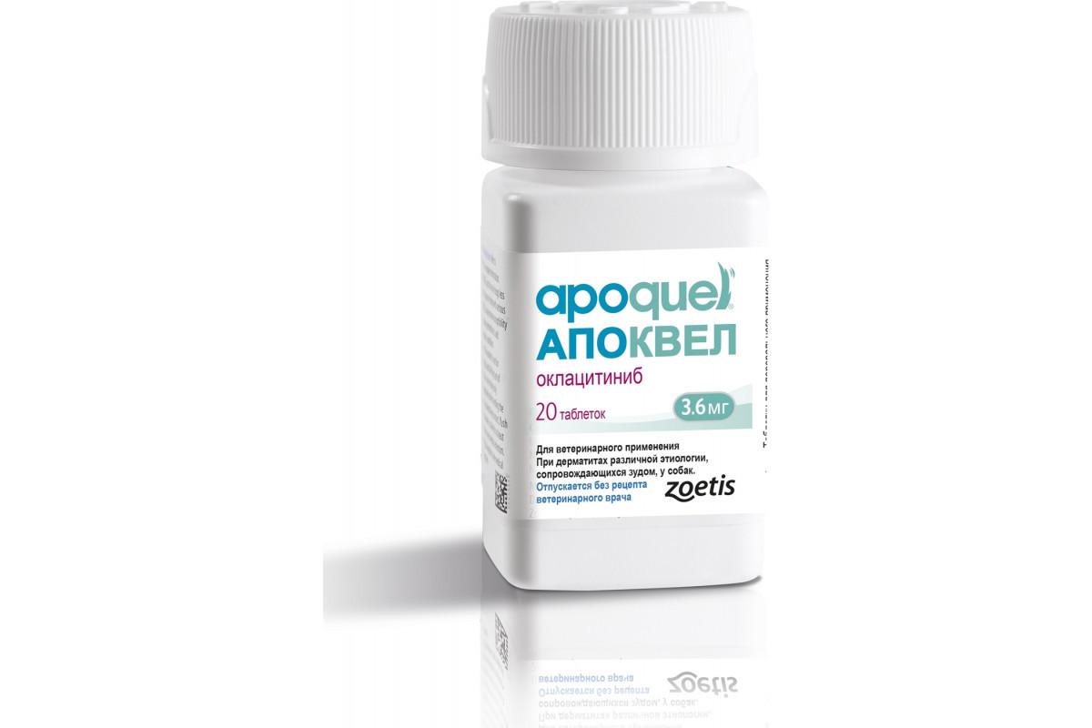 Таблетки Zoetis Апоквель 3,6 мг при дерматите для собак 20 таблеток