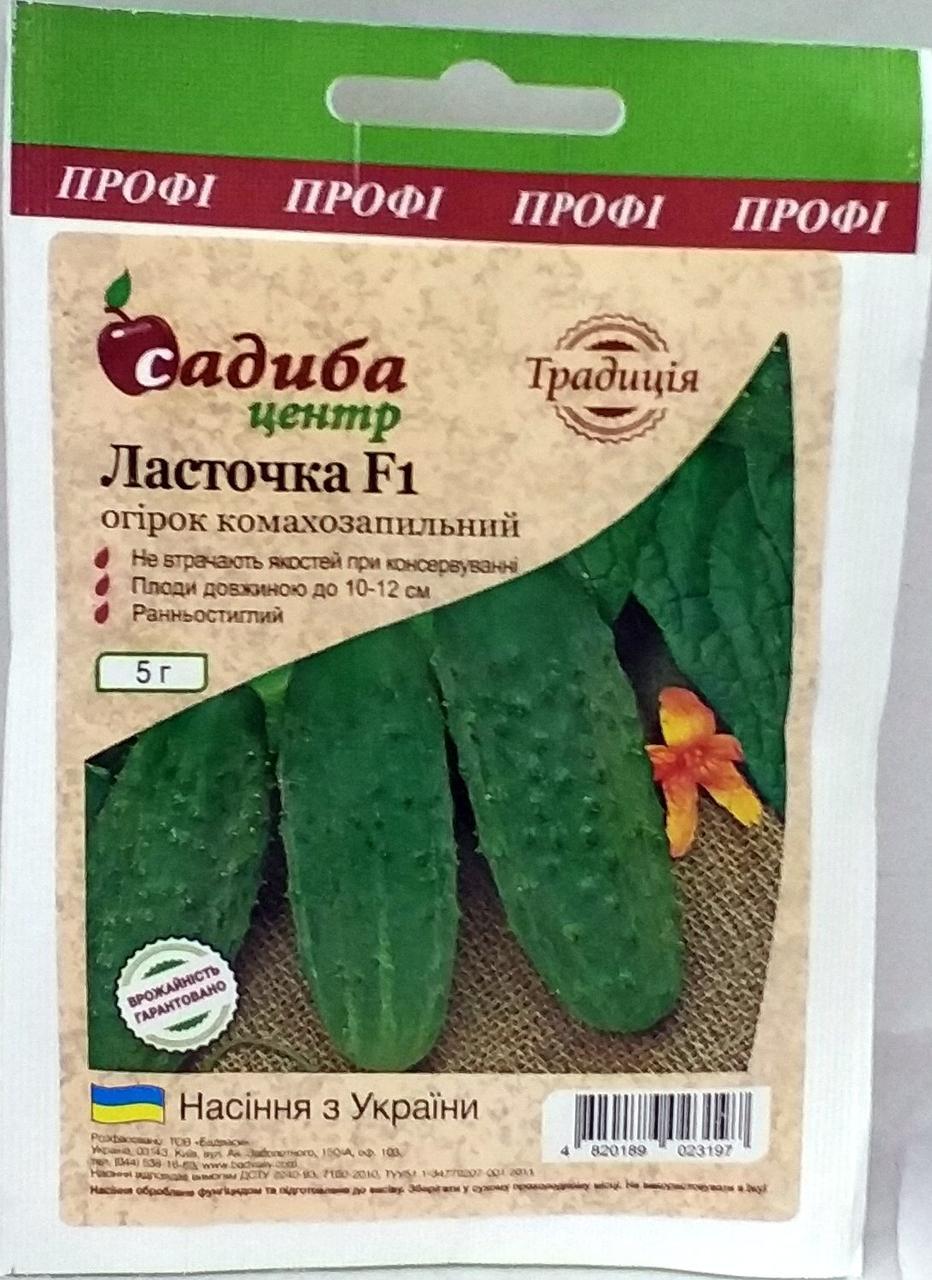 Огірок Ластівка F1 5г (GL Seeds)