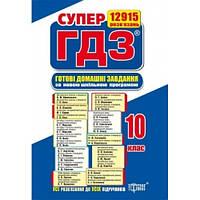 Супер ГДЗ 10 клас. 1,2 том.