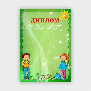 Диплом для учнів дитячого садка