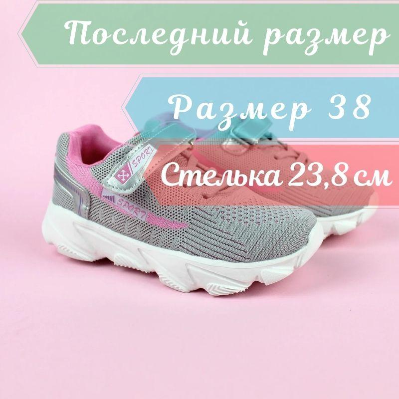 Кроссовки для девочки серые тм Том.м размер 38