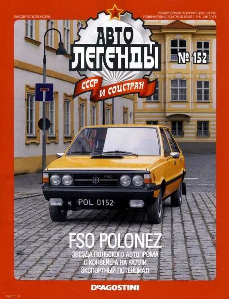 Модель Автолегенды коллекционная (ДеАгостини) №152