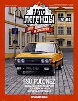 Автолегенды СССР №152