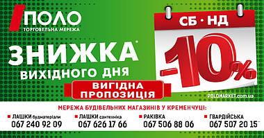 """ЗНИЖКА ВИХІДНОГО ДНЯ ВІД """"ПОЛО""""! 067 533 37 75 (Київстар,Viber)"""