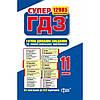 Супер ГДЗ 11 клас. 1,2 том.