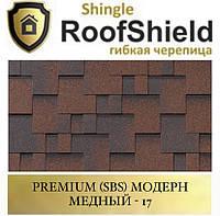 ROOFSHIELD (SBS) Премиум Модерн 17 Медный, фото 1
