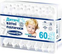 """Ватні палички дитячі з онраничителем """"Білосніжка"""", пласт. уп (60шт.)"""