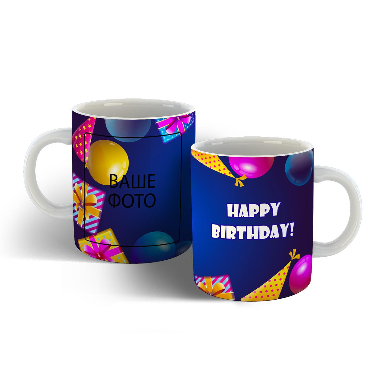 Чашка на день рожденья с ярким оформлением.