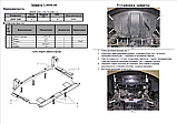 Защита картера двигателя, кпп BMW 5 (E60) 2003-, фото 9