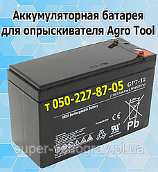 Аккумуляторная батарея для опрыскивателя Agro Tool