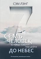 Сім чоловік, які допоможуть тобі дійти до небес. Сем Ленг (уцінка, вітринний зразок)