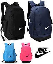Стильный Городской рюкзак Nike Standart AVE