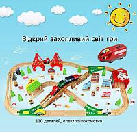 Железная дорога из дерева детская, EdWone, 110 деталей, 3+ (Brio, Ikea) E17P04
