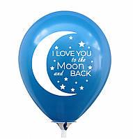 "Латексна кулька 12""  синя з білим малюнком  ""Love you to the moon and back"" (КИТАЙ)"