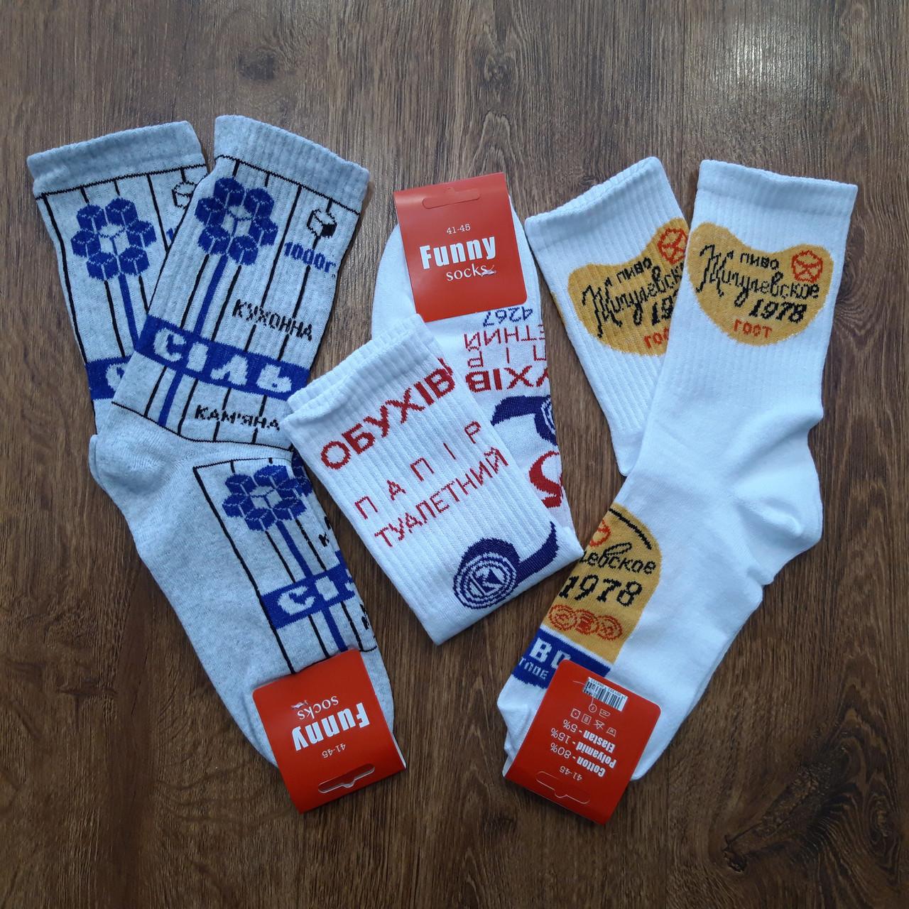"""Чоловічі стрейчеві шкарпетки висока гумка """"Funny Socks""""  41-45"""