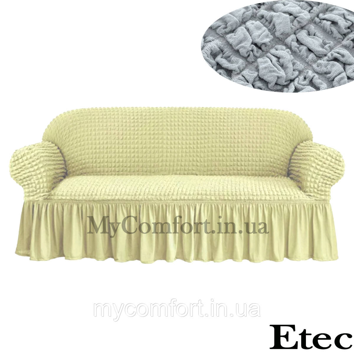 Чехол на диван Etec (универсальный). Кремовый