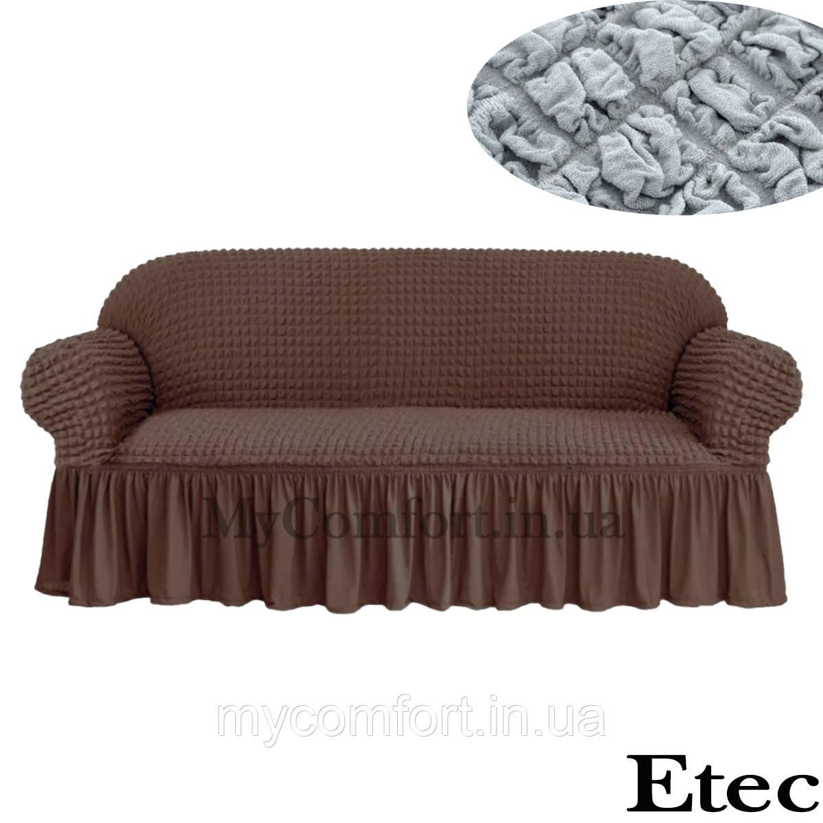 Чехол на диван Etec (универсальный). Коричневый
